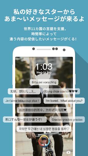 恋ドル(スターロック画面)