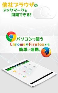 ドルフィンブラウザ:最速&フラッシュ対応の無料ウェブブラウザ- screenshot thumbnail