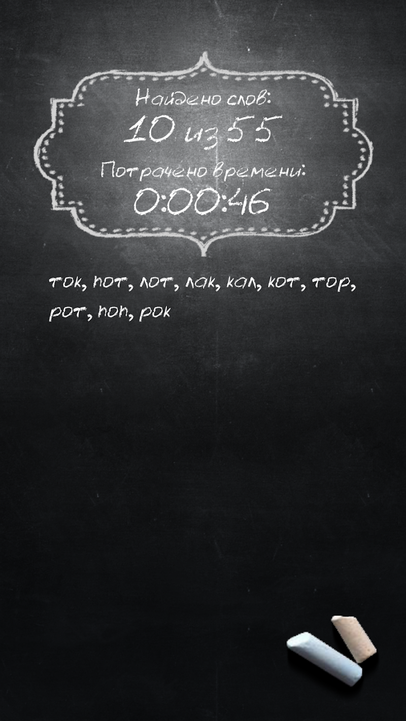 Скриншот Шотворды - составь слова из трех букв