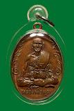 เหรียญนักกล้าม หลวงพ่อมุม ปี2517 เนื้อทองแดง วัดปราสาทเยอร์ จ.ศรีษเกษ พร้อมบัตรรับประกัน