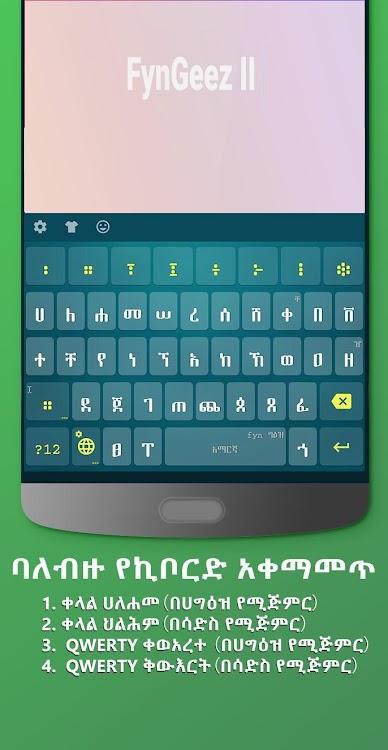 Amharic keyboard FynGeez - Ethiopia - fyn ግዕዝ 2 – (Android Apps
