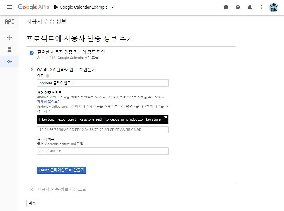 Android에서 Google Calendar API 사용하는 방법 :: 멈춤보단