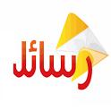 رسائل icon