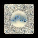 Bayan ul Quran Audio