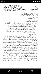 Haya aur Pakdamni in Urdu screenshot