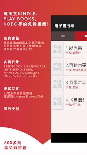 電子書搜尋器eBook Search-免費書籍