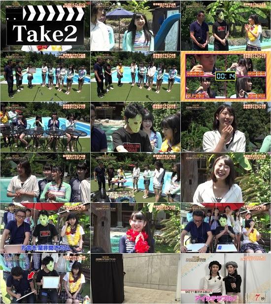 (TV-Variety)(720p) SKE48 ZERO POSITION~チームスパルタ!能力別アンダーバトル~ ep62 170819