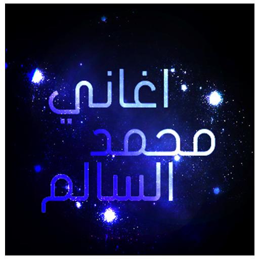 音樂App|اغاني محمد السالم بدون نت LOGO-3C達人阿輝的APP