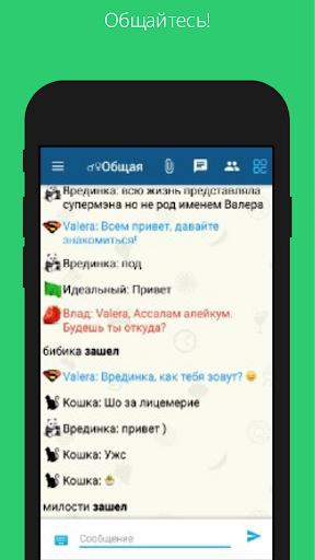 Airchat 0.38 screenshots 4