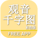 Guanyin 3D Dictionary - Free MKT icon