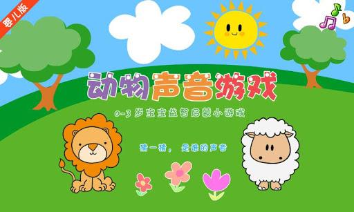 动物声音游戏 婴幼儿亲子游戏 -小黄鸭早教系列