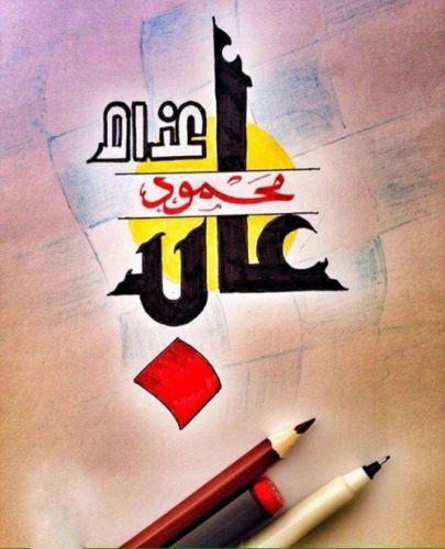 Arabic Calligraphy Name Art 1.0 screenshots 2