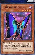 幻蝶の刺客デッキ