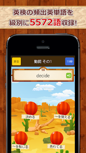 無料教育Appの英検 英単語 無料5572問 2級,準2級,3級,4級,5級 HotApp4Game