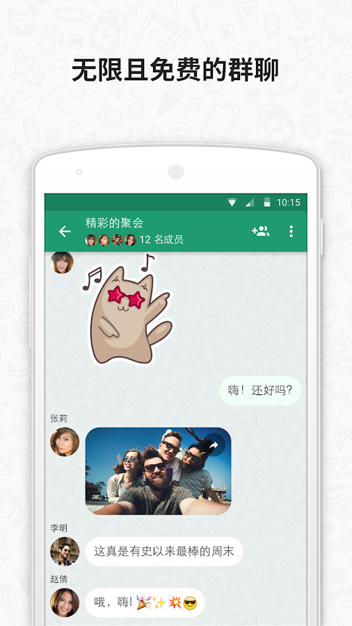 ICQ - Free video calls & chat - 螢幕擷取畫面