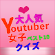 有名人クイズ・ユーチューバー女子for目指せYouTuber -人気ユーチューバー無料育成ゲーム- for PC-Windows 7,8,10 and Mac
