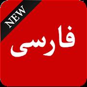 Persian News - خبر فارسی