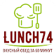 Lunch74 | Челябинск for PC-Windows 7,8,10 and Mac