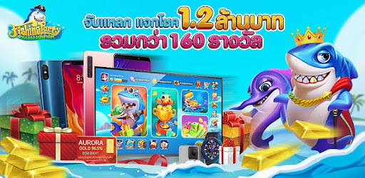 Sweepstakes, easy to play, real catch, lucky draw, lucky draw 1.2 million baht, more than 160 prizes