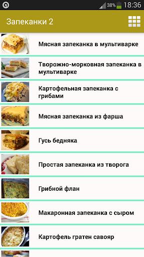 Рецепты запеканок 2