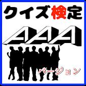クイズ検定AAAバージョン