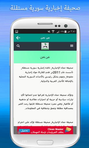 صحيفة حماه الإخبارية