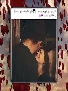 Download كلمات رومانسية للعشاق For PC Windows and Mac apk screenshot 5