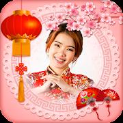 إطارات الصور الصينية