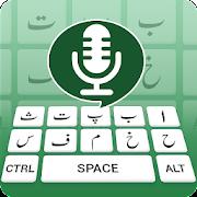 Urdu Speak to Type – Voice keyboard