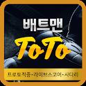배트맨토토 - 라이브스코어 프로토 토토하는법 icon