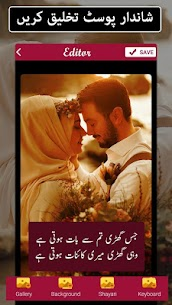 Urdu text on picture: Urdu Shayari & status maker 2