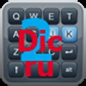 РУССКИЙ словарь jbak2 keyboard