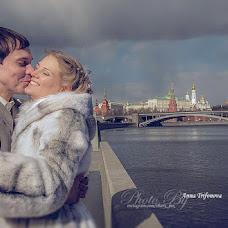 Wedding photographer Anna Trifonova (AnnaFox). Photo of 25.11.2014