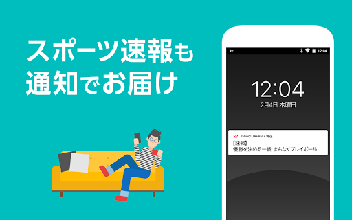 Yahoo! JAPAN screenshot 7
