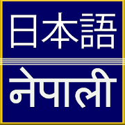 Nepali to Japanese Translator