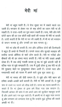 Modern Science Essay  How To Write A Proposal Essay also Apa Essay Papers Essay On My Village For Class  In Marathi Business Management Essay Topics