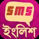 সব ধরনের ইংলিশ এসএমএস - English SMS Sharing App Download for PC Windows 10/8/7