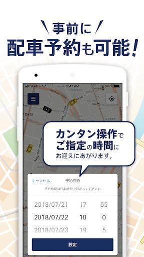 JapanTaxi 4.2.2 Windows u7528 2