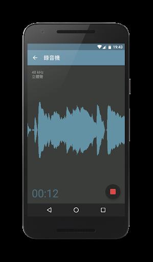 錄音軟體 Voice Recorder