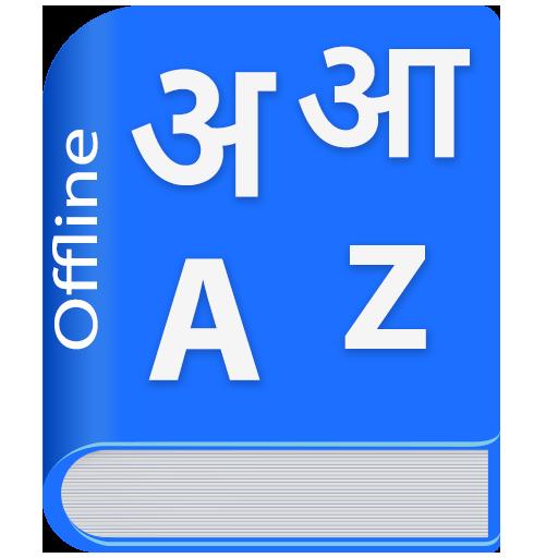 Marathi Dictionary Multifunctional - Apps on Google Play