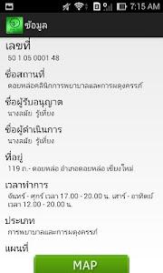 FDA Chiangmai screenshot 3