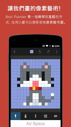 8bit Painter - 像素藝術繪圖應用程序