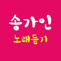 미스트롯 송가인 노래듣기 icon