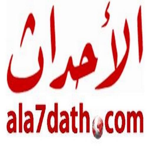 الأحداث Ala7dath