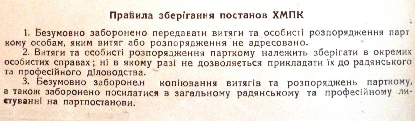 Вельми промовисті правила зберігання постанов Харківського міськкому, 1933 рік