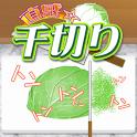 直感☆千切り icon