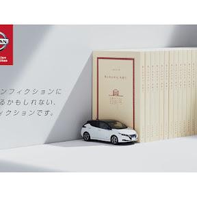 なぜ日産自動車がSF小説を出版・・・? 答え合わせは「クルマの未来」で