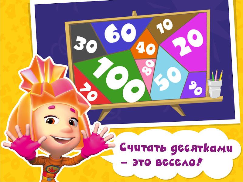 Фиксики. Обучение математике. Подготовка к школе Screenshot 17