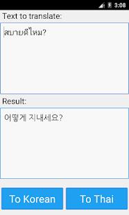 アプリ 韓国 語 翻訳 韓国 語