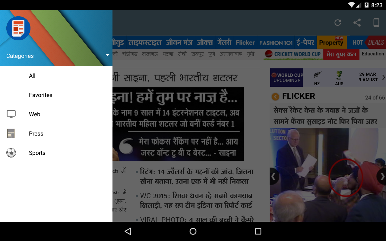 India Newspapers- screenshot